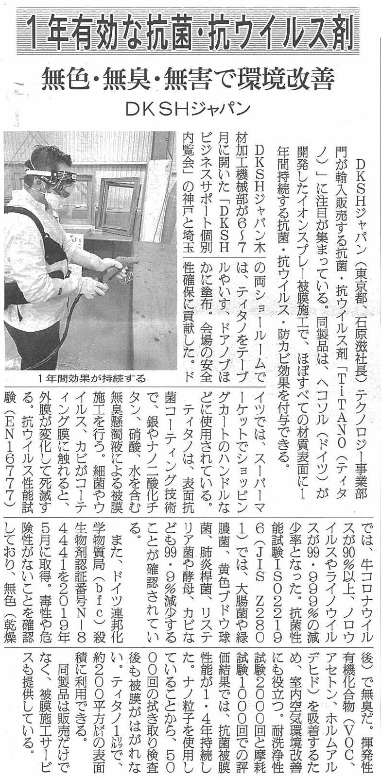 20210903付日刊木材新聞